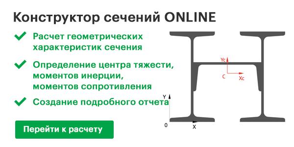 Конструктор сечений SOPROMATGURU.RU